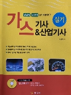 가스기사 & 산업기사 실기 -2015년 발행