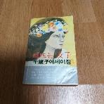 해뜨는 여자-천경자에세이집 /1980년초판본/실사진첨부/147