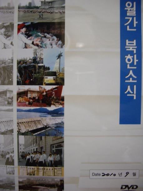 월간 북한소식 2010년 9월호 (DVD)