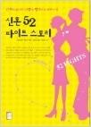 신혼 52 파이트 스토리 - 신혼의 52가지 다툼을 행복으로 바꾸는 법