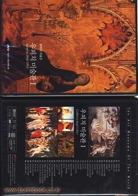 DVD 세계의 미술관 우피치 미술관 1 (407-3)