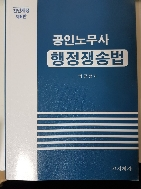 공인노무사 행정쟁송법