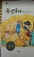 목민심서 - 주니어 문학, 조선 후기 관리들을 위한 통치 지침서(양장본)