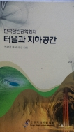 터널과 지하공간 한국암반공학회지(2011년4월호)