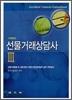 선물거래상담사 III - 개정판-2007-한국선물협회