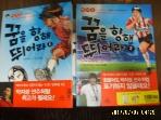 주니어랜덤 -2권/ 꿈을 향해 뛰어라 1.2 (완결 모름) / 박지성. 전세훈 그림 -아래참조