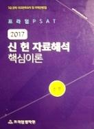 신헌 자료해석 핵심이론