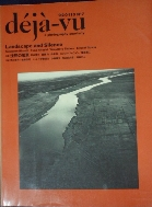 Deja-Vu No: 7  沈?の風景  (Japanese) Paperback  季刊寫眞誌    /사진의 제품 중 해당권   ☞ 서고위치:KF 5 *[구매하시면 품절로 표기됩니다]