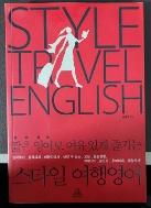 짧은 영어로 여유 있게 즐기는 스타일 여행영어