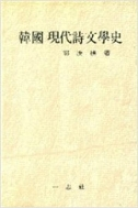 한국 현대시문학사 (1994 12쇄)