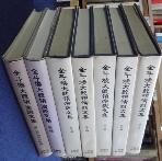 전두환대통령 연설문집 전7권 세트   / 사진의 제품   :☞ 서고위치:RP 4  * [구매하시면 품절로 표기됩니다]