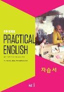 능률 자습서 고등 실용영어 (김성곤) HIGH SCHOOL PRACTICIL ENGLISH / 2015 개정 교육과정