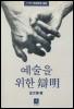 예술을 위한 변명(전예원 학술 총서 35) 중판(1990년)