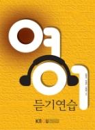 영어듣기연습 (워크북 포함)