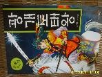 재미북스 / 태양을 닮은 왕 광개토태왕 / 이재윤 글. 노이정 그림 -설명란참조