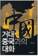 거대 중국과의 대화 - 중국의 학계 경제 리더들의 대담이자 정책담론집 (양장본) 초판2쇄발행
