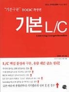 기본구문 TOEIC 확장편 기본 L/C★★테이프없음★★
