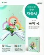 천재교육 자습서 중학교 국어 1-2 (노미숙) / 2015 개정 교육과정