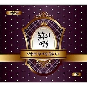 [미개봉] V.A. / 불후의 명곡 (한국인이 좋아하는 팝송 3, 4) (2CD)