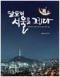 달토끼 서울을 그리다  : 각계각층의 그림꾼 21인이 바라본 서울의 모습