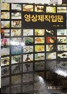 영상제작입문 ★워크북 포함★ #