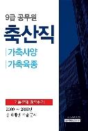 축산직 기출문제 정복하기(9급 공무원)(2019)