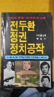 전두환 정권 정치공작
