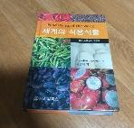 세계의 식용식물  /2010년초판본/실사진첨부/185