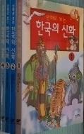 한국의 신화 1 ~ 4 네권세트 상품소개 참고하세요