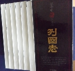 열국지 [전6권 세트 ]  /사진의 제품  ☞ 서고위치:Xi 5 *[구매하시면 품절로 표기됩니다]