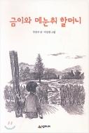 금이와 메눈취 할머니 - 우봉규의 어린이 창착동화 초판11쇄