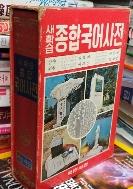 새학습 종합국어사전 (전1권) /사