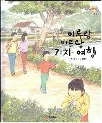 마루랑 미르랑 기차여행 (도담도담 그림책, 01 - 이름씨, 움직씨)   (ISBN : 9788974996055)