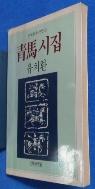 청마시집(한국현대시인선 3) [초판] /사진의 제품  ☞ 서고위치:MD 5  * [구매하시면 품절로 표기됩니다]
