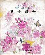 진달래꽃 1983년 초판 양장본