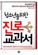 청소년을 위한 진로 교과서 - 입학사정관제의 진로와 자기소개서에 관한 모든 것 1판1쇄