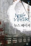 뉴스 메이커 1~5 (완결) [작은책/상태양호]