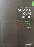 SUMMA CUM LAUDE 연도별 MDP 변형 - 이훈