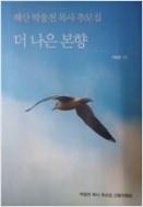 더 나은 본향 - 해산 박웅천목사추모집