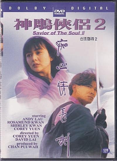 신조협려 2 (九二神雕俠侶 : Saviour Of The Soul II)  [1DVD]