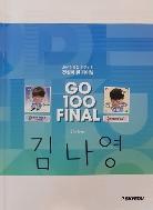 2018 JAY 전홍철 선생님의 전설이 된 파이널 GO 100 FINAL