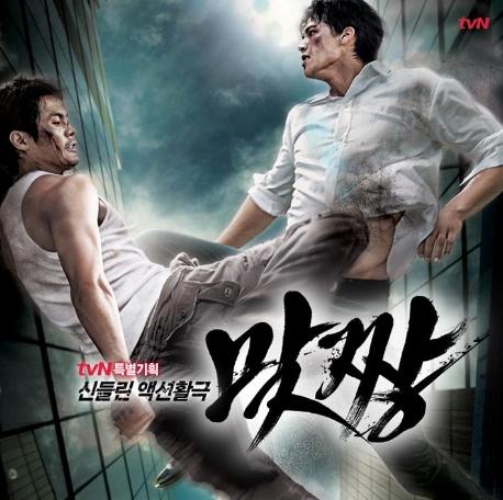 tvN 특별기획 맞짱 - O.S.T. (홍보용 음반)