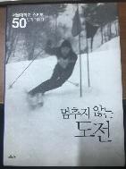 멈추지 않는 도전 / 서울대학교 스키부 / 2012.11 서울대학교 스키부 50년의 이야기