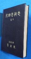 한국예술지 5 (韓國藝術志 卷五)   [ Hardcover] / 사진의 제품  / 상현서림 / :☞ 서고위치:KQ 5  * [구매하시면 품절로 표기됩니다]