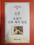 소금 / 소설가 구보 씨의 일일 - 논술대비 한국문학 33