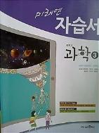 미래엔 자습서 중학교 과학 3 /(이규석 외/2017년/하단참조