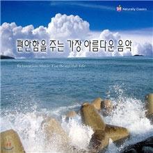 V.A. / 편안함을 주는 가장 아름다운 음악 (2CD/미개봉)