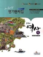 미래엔 중학교 역사1 평가문제집(정선영)(2018신판) 새책