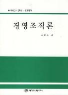 경영조직론 (학사고시 2학년 경영학과) *정선문제 포함