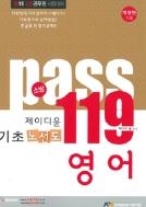 소방 Pass119 제이디 윤 기초 노선도 영어 - 소방공무원 시험대비 - 2017년